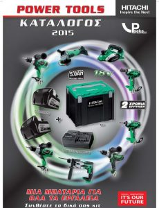 power tools Hitachi από την Pseka