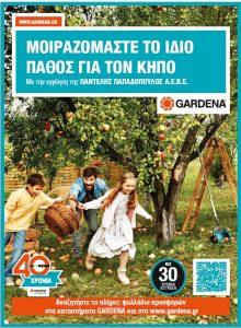 gardena-fylladio